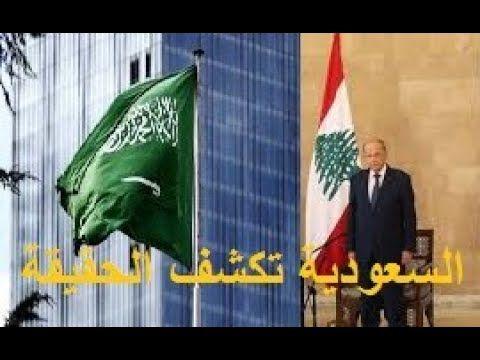 لبنان السعودية تكشف الحقيقة التي يخفيها الجميع حول ما حــدث في بيروت