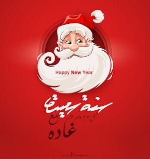 اكتب اسمك على بابا نويل 2021 اطلب تصميم Papa Noel مجانا Papa Noel Noel Disney Characters