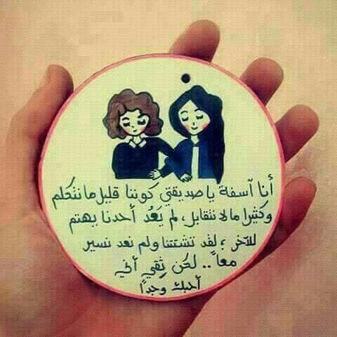 احبج يا صديقتي Friends Quotes Arabic Quotes Picture Quotes