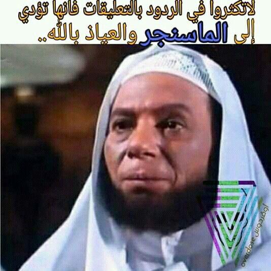 تمبات نيودوس نيودوس كوميك ميمز صور مضحكة صور تعليقات فيسبوك صور للفيسبوك صور ترحيب تيمب سوري صور فيس مضحكة صور Arabic Memes Arabic Funny Funny Pictures