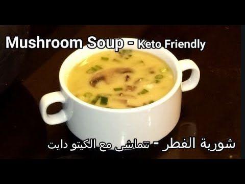 Ramadan Keto Friendly Mushroom Soup شوربة الفطر لإفطار رمضان تتماشى مع الكيتو دايت Youtube Keto Diet Recipes Keto Recipes Recipes