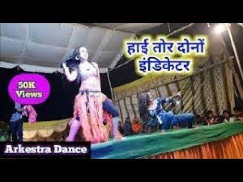 Tere Dono Indicator Arkestra Dance Hai Tor Duno Indicator Dj Song Bh Dj Duna Toro
