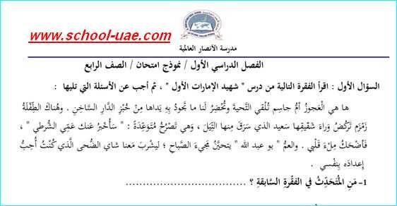 نموذج امتحان لغة عربية للصف الرابع الفصل الاول Math School Math Equations