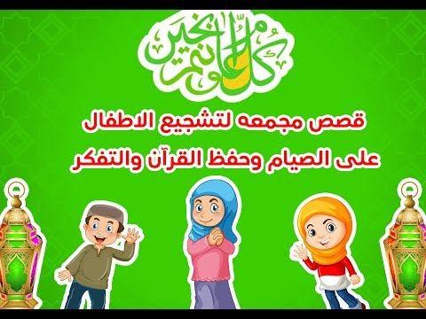 قصص اسلامية لتشجيع الاطفال على حفظ القران والصيام قصص اطفال عربية Youtube Muslim Kids Arabic Kids Islam For Kids