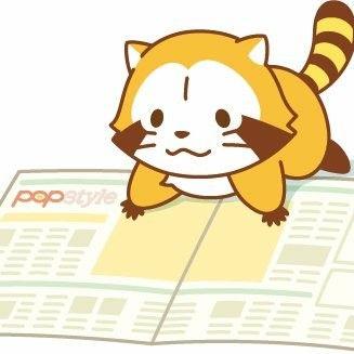 新聞を読むラスカル