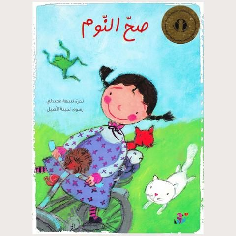 Arabic Audio Book Arabicchildrensbook Arabicforkids Arabicbook Kidsarabicbook Readarabic Arabic Arabicresource Books Arabic Books Learning Spanish