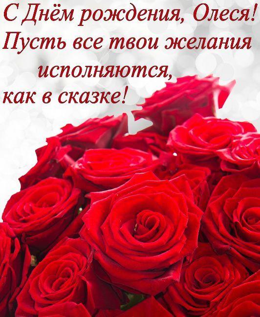 olesya-s-dnem-rozhdeniya-pozdravleniya-otkritki foto 6