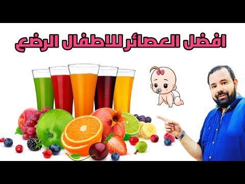 افضل العصائر الصحية للاطفال الرضع و طريقة تحضيرها و توقيت اعطائها و فوائدها المذهلة للرضع Youtube
