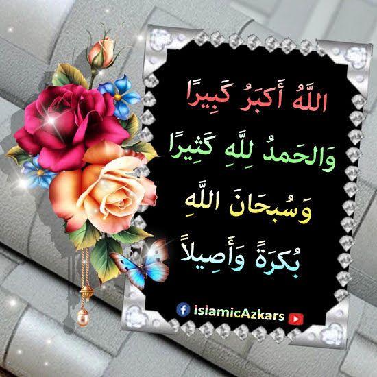 Designed Islamic Images Azkar Dua Islamic Images Allah Wallpaper Islamic Pictures