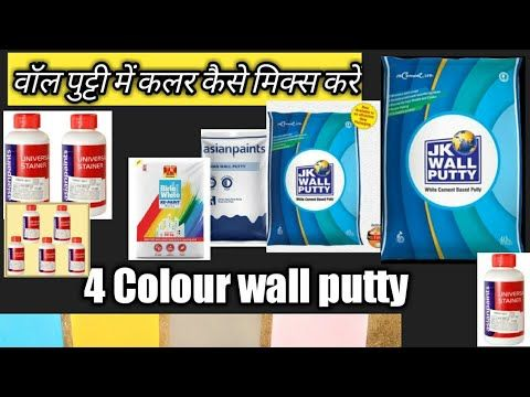 Wall Putty Mein Colour Kaise Mix Kare How To Apply Wall Care Putty On Your Wall Youtube How To Apply Kare Wall