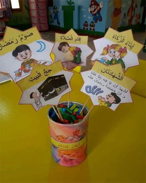 أعمال يدوية لمادة التربية الإسلامية وسائل تعليمية مبتكرة بالعربي نتعلم Islamic Kids Activities Muslim Kids Activities Islamic Kids Craft