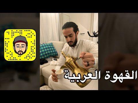 طر يقتي الخاصة في القهوة العربية قهوة الملوووك Youtube Baseball Cards Cards Playbill