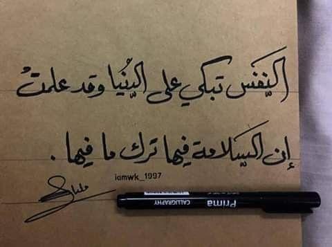 النفس تبكي على الدنيا Calligraphy Arabic Calligraphy Arabic