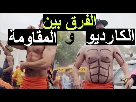 الفرق بين تمارين الكارديو والمقاومة I تمارين لحرق الدهون Youtube
