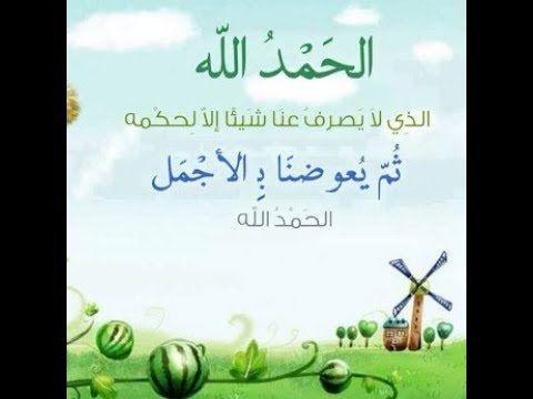 دعاء التيسير والنجاح بطيبات الاعمال ان شاء الله Alhamdulillah Islam Arabic Calligraphy