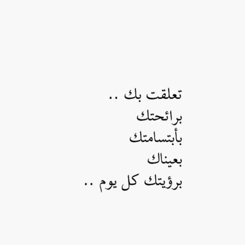 تعلقت بك Arabic Love Quotes Love Words Love Quotes
