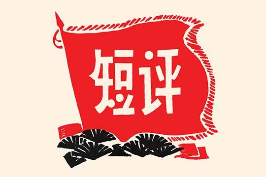 Communist Message Flag By Chinese Government Art Print Postercrazed Vintage Advertisement Art Prints Print