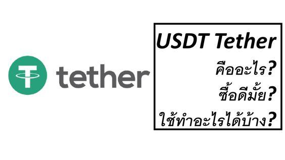 เหรียญ USDT คืออะไร