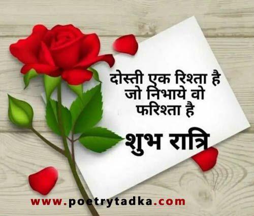 Good Night Shayari In Hindi With Hd Images Wallpaper In 2021 Good Night Hindi Good Night Images Hd Beautiful Good Night Images