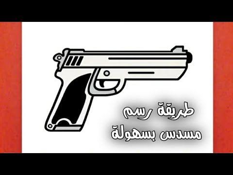 رسم مسدس سهل كيفية رسم مسدس رسومات سهله وحلوه تعليم الرسم للمبتدئين Youtube