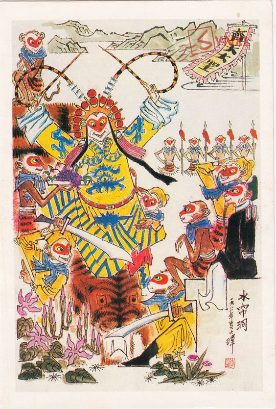 Chinese Novel Journey to the West Monkey King Postcard:Shuiliandong