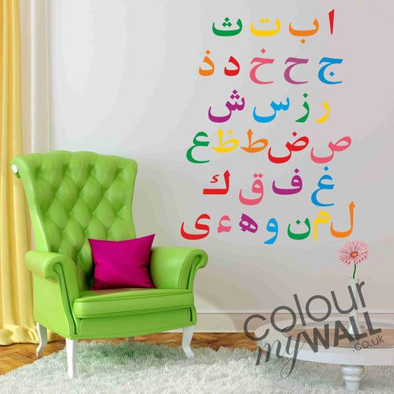 Arabic Alphabet Rainbow Set  Muslim Vinyl Wall by ColourMyWall: