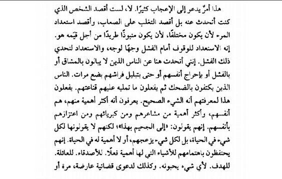 فن اللامبالاة Quotes Words Arabic Quotes