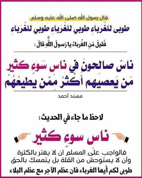 Pin By Semsem Batat On حديث نبوى Islamic Quotes Quran Islamic Quotes Ahadith
