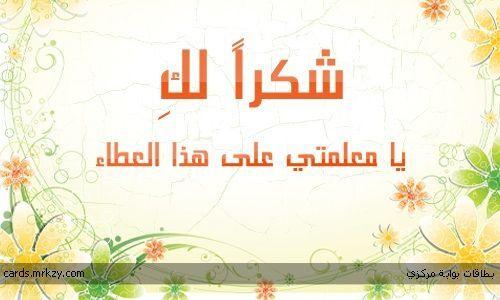 كلمات شكر الى معلمتي العالم اجمل Islamic Kids Activities Arabic Alphabet For Kids Islam For Kids