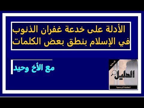 جديد الأخ وحيد الأدلة على خدعة غفران الذنوب في الإسلام بنطق بعض الكلمات Pandora Screenshot