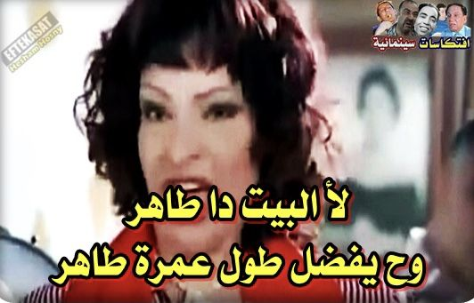 Pin By Samar Anan On تعليقات Arabic Funny Laugh Funny