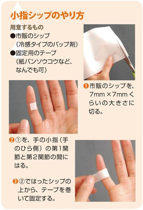 不眠症対策 は 手の小指湿布 が効く 神経内科医が教える自力療法 ケンカツ 健康になる 健康 運動