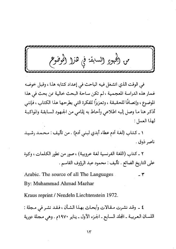 اللغة العربية أصل اللغات كلها عبدالرحمن البوريني Free Download Borrow And Streaming Internet Archive Internet Archive Writing Language