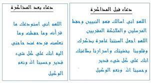 دعاء المذاكرة 2018 ادعية للفهم والحفظ بالصور Recitation Du Coran Texte Inspirant Apprendre L Islam