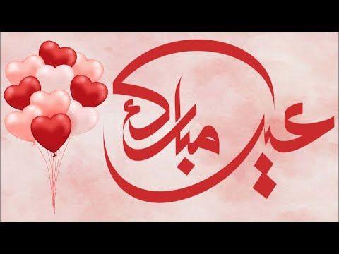 تهنئة عيد الفطر 2020 حالات واتس اب عيد الفطر 2020 اغاني العيد 2020 أجمل حالات واتس آب2020 Youtube Calligraphy Art Arabic Calligraphy