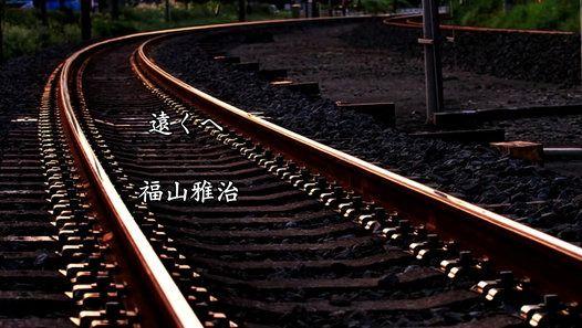遠くへ +