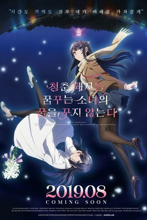 Watch Rascal Does Not Dream Of A Dreaming Girl Full Movie In Hindi For Free Download Anime Bunny Girl Anime Films