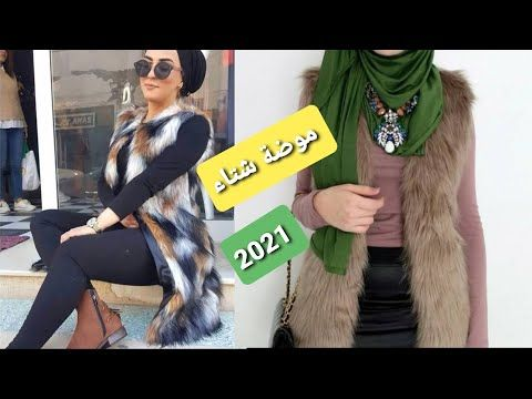 جديد ملابس محجبات موضة شتاء 2021 موديلات جديدة Youtube Fashion Dress Party Fashion Fashion Dresses