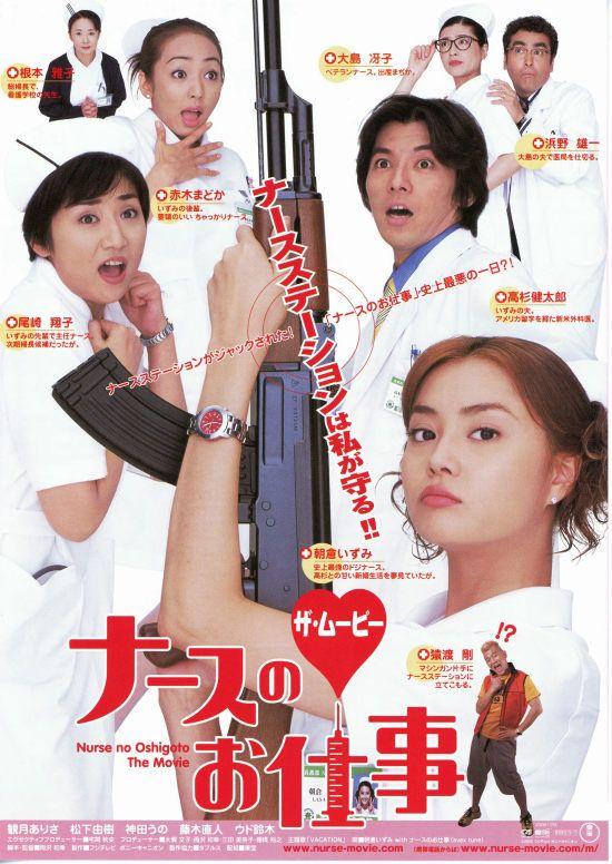 仕事 🐲和田 周 お ナース の コロナで俳優和田周さん死去「ナースのお仕事」出演