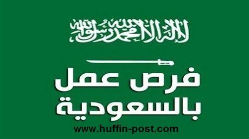 وظائف شاغرة في المملكة العربية السعودية مهندسين اطباء مدرسين واداريين ومقابلات فورية بتاريخ اليوم لجميع التخصصات الطبية والادارية Blog Posts Blog Post