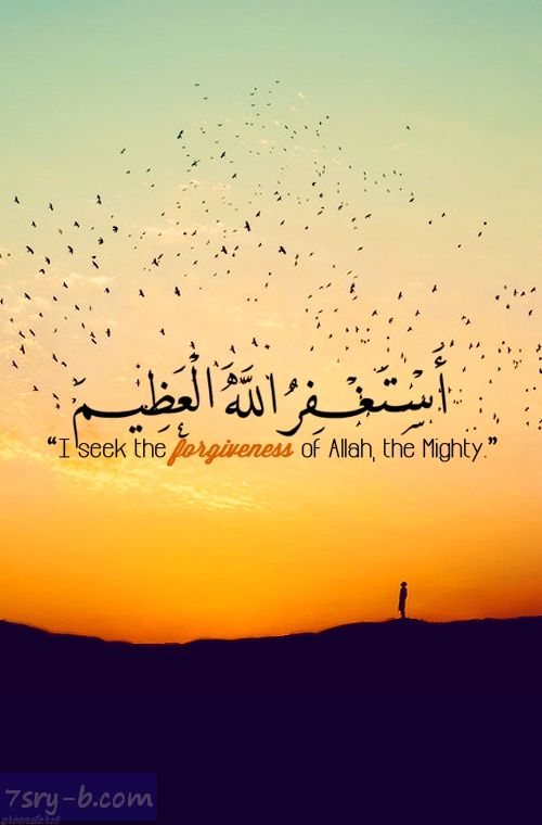 صور إسلامية مكتوب عليها أستغفر الله العظيم وأتوب إليه أستغفر الله مكتوبة علي صور Islam Islamic Quotes Quran Quotes
