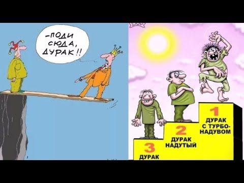 Pro Durakov Karikatury Smeshnye Kartinki Yumor S Izobrazheniyami