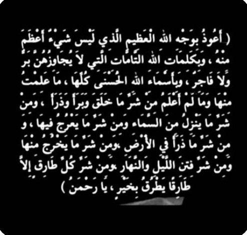 Pin By أبو محمد On لا إله إلا أنت سبحانك إني كنت من الظالمين Islam Beliefs Islam Facts Islam