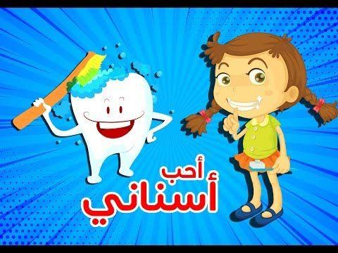 احب اسناني قصه ممتعه عن تنظيف الاسنان للاطفال Youtube Arabic Kids Stories For Kids Kids