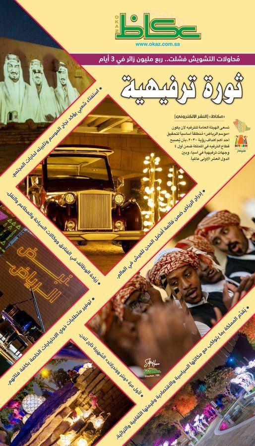موسم الرياض ثورة ترفيهية Saudi Arabia News Playbill