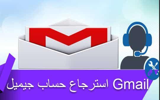 استرداد حساب جيميل أو بمعنى اخر استرجاع ايميل Gmail بطرق مجربة وفعالة كوكل توفر اليك العديد من الخيارات لأسترداد حسابك سواء ك Gaming Logos Gmail Nintendo Games