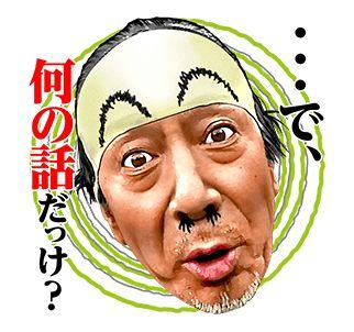 【音付きスタンプ】高田純次のしゃべる!テキトースタンプ :: 無料スタンプや隠し無料スタンプが探せる【LINEスタンプバンク】