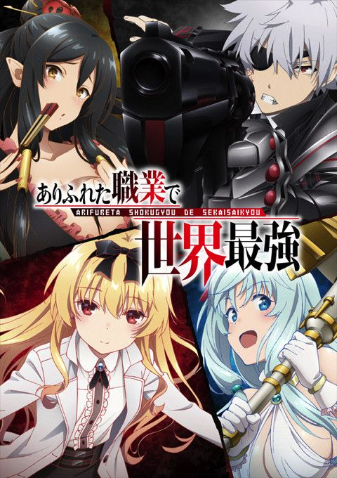 Revelan Fecha De Estreno Del Anime Arifureta Shokugyou De Sekai