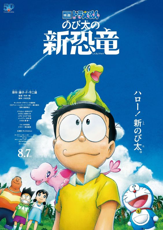 Doraemon Movie 40: Nobita no Shin Kyouryuu - Doraemon the Movie 2020: Nobita's New Dinosaur, Doraemon: Nobita và những bạn khủng long mới