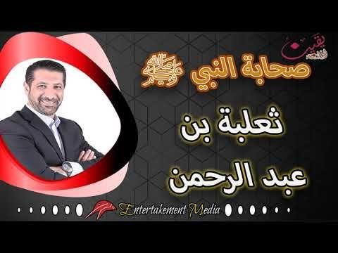 ثعلبة بن عبدالرحمن صحابة رسول ﷺ الدكتور محمد نوح القضاة Youtube Keep Calm Artwork Movie Posters